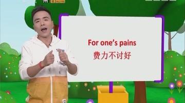 [2017-12-25]小桂英语:费力不讨好