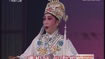 [2017-12-26]粤唱粤好戏:新十八相送