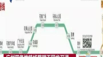 广州四条地铁线路明天同步开通