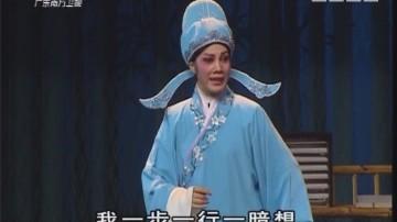 [2017-12-14]粤唱粤好戏:搜书院
