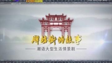 [2017-12-21]牌坊街的故事:真真假假