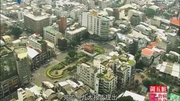 [2017-12-25]摇钱树:振兴乡村 与农同行