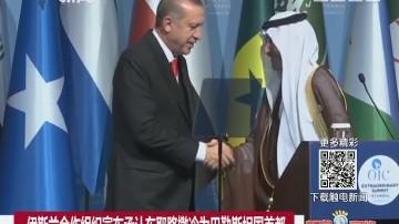 伊斯兰合作组织宣布承认东耶路撒冷为巴勒斯坦国首都