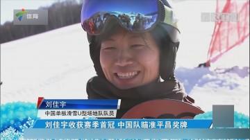 刘佳宇收获赛季首冠 中国队瞄准平昌冬奥会