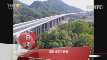 宁莞高速:潮州段明天通车