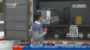 佛山南海:民居旁频频出现非法加油车
