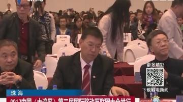 2017中国(大湾区)第二届国际移动互联网大会举行