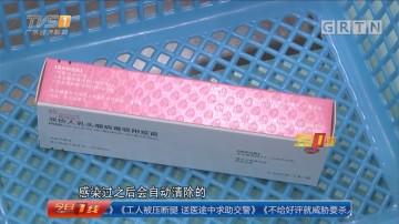 广东:四价宫颈癌疫苗上市 元旦后可接种