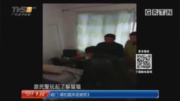 成都:警方破门 嫌犯藏床底被抓