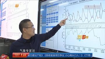 较强冷空气来袭:下周一最冷 粤北最低-1℃