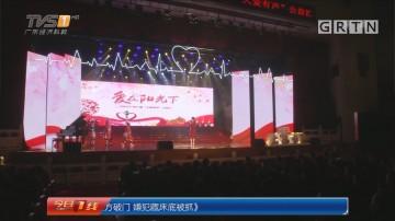 """广州:""""大爱有声"""" 公益汇 助力扶贫攻坚"""