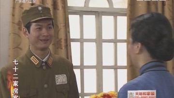 [2017-12-27]七十二家房客:乱世芳踪(下)