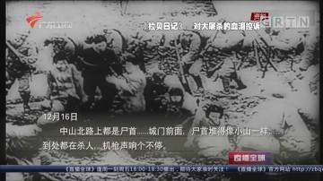 《拉贝日记》:对大屠杀的血泪控诉