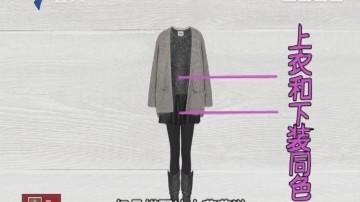 冬天穿衣显高显瘦这招很重要?