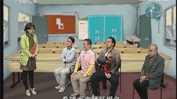 """[2017-12-20]都市笑口组:""""神圣""""家委会"""