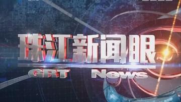 [2017-12-27]珠江新闻眼:广州家庭医生签约率仍有待提升