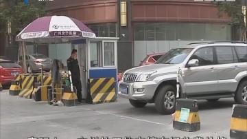 """广州:住宅停车场收费拟实行""""议价规则"""""""