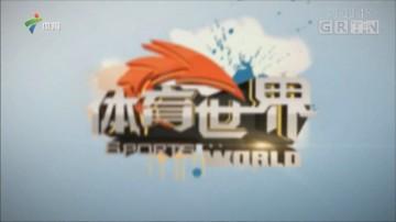 [HD][2017-12-26]体育世界:广东省第二届自行车定向越野赛顺利开赛