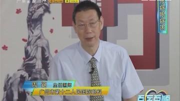 [2017-12-15]百医百顺:别让糖尿病上眼