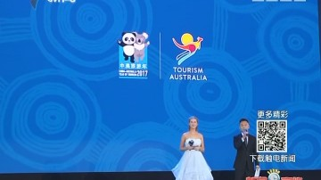 """""""2017中澳旅游年""""在广州闭幕 中国游客在澳消费创纪录"""
