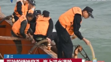 湛江:采砂船锈蚀穿孔 海上进水遇险