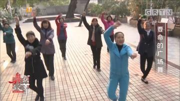 [HD][2017-12-12]真实故事:要命的广场舞