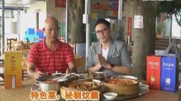 [2017-12-15]美食江门:秘制炆藕