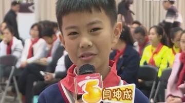 [2017-12-19]南方小记者:广东省少先队辅导员岗位风采大赛开赛