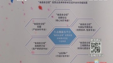 第三届穗港澳食品安全链工程大会在穗举行