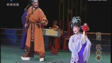 [2017-12-18]风雅潮韵:义女传