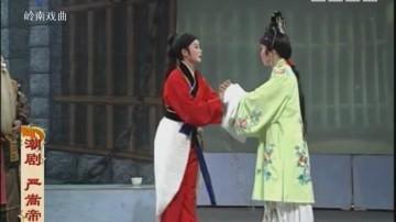 [2017-12-25]风雅潮韵:严嵩帝梦(下集)