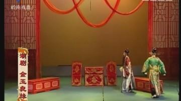 [2017-12-30]风雅潮韵:金玉良缘