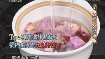 紫木木薯(大薯)糖水