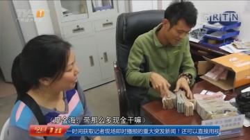 深圳:大头虾乘客 12万现金丢车上