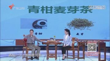 [HD][2017-12-01]健康有道:名老中医与茶的渊源