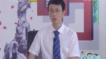 [2017-12-04]百医百顺:孩子 我们谈谈性
