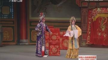 [2017-12-28]粤唱粤好戏:蛮汉刁妻