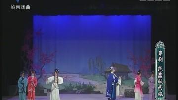 [2017-12-20]剧场连线:范蠡献西施(一)