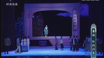 [2017-12-27]剧场连线:红的归来