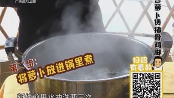 白萝卜煲猪骨鸡脚