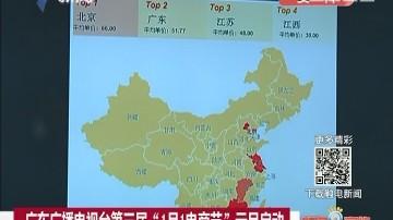 """广东广播电视台第三届""""1月1电商节""""元旦启动"""