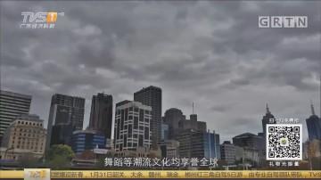 [HD][2018-01-12]一起旅游吧:澳洲·墨尔本
