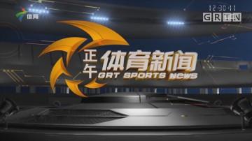 [2018-01-27]正午体育新闻:尼科尔森29分 广东男篮大胜天津