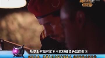 [2018-01-19]军晴剧无霸:美媒打压中国产摄像头 称担忧被中国监控