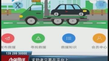 佛山:车辆故障免费救援 菠萝救援推出在线服务