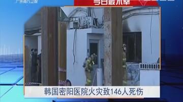 今日最不幸:韩国密阳医院火灾致146人死伤