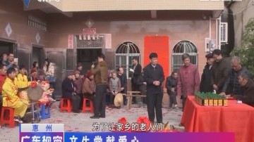 惠州:文生堂献爱心
