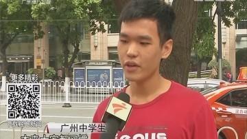 """聚焦2018广东""""两会"""":人大代表提议 高考综合科分卷考试"""