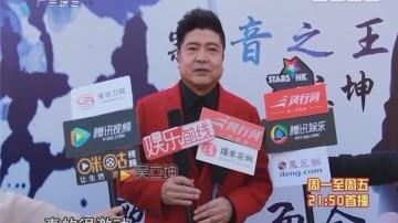"""""""飘音歌手""""吴立坤与歌迷相约广州"""