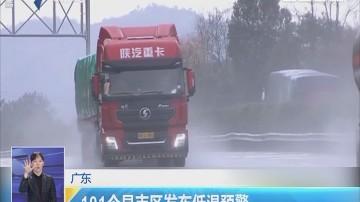 广东:101个县市区发布低温预警